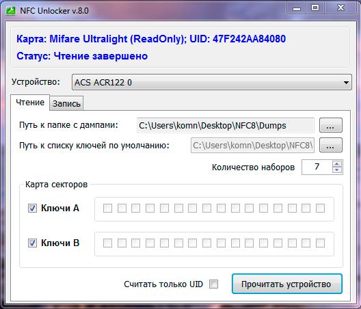 Программа NFC, окно чтения